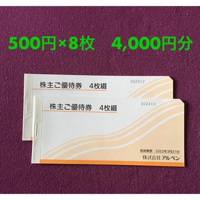 アルペングループ株主優待券 4,000円分 チケットの優待券/割引券(ショッピング)の商品写真