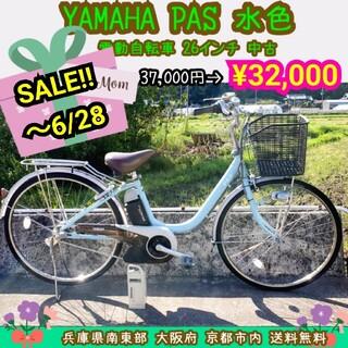 ヤマハ(ヤマハ)のYAMAHA PAS 水色 電動自転車 26インチ 中古 パス(自転車本体)