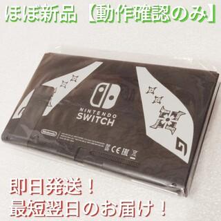 ニンテンドースイッチ(Nintendo Switch)のNintendo Switch 本体のみ モンスターハンターライズモデル(家庭用ゲーム機本体)