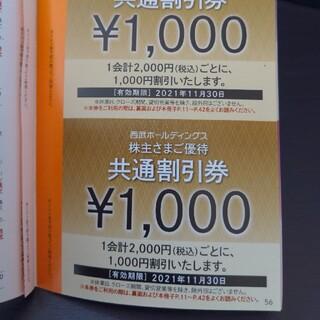西武ホールディングス共通割引券1000円×8枚(その他)