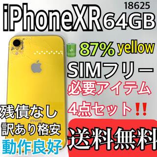 Apple - 【動作良好】iPhone XR 64 GB SIMフリー yellow 本体