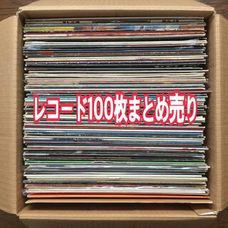総額数万円相当 100枚 アナログ レコード まとめ売り DJ Record(その他)