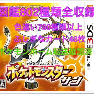 ニンテンドー3DS - ★ポケットモンスター サン 色違い780種類以上 理想個体育成済み多数!