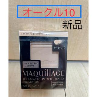 MAQuillAGE - 【新品】マキアージュ ドラマティックパウダリー EX オークル10 レフィル