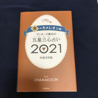 ゲッターズ飯田の五星三心占い/金のカメレオン座 2021(趣味/スポーツ/実用)