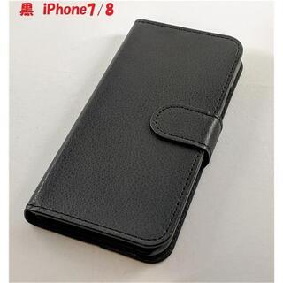 iPhone7/8 手帳型 スマホケース ブラック 黒色 人気