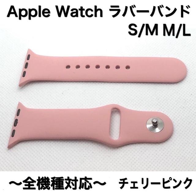 チェリーピンク1★アップルウォッチバンド ラバーベルト Apple Watch メンズの時計(ラバーベルト)の商品写真