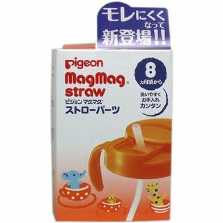 Pigeon - ピジョン マグマグ ストローパーツセット【新品】