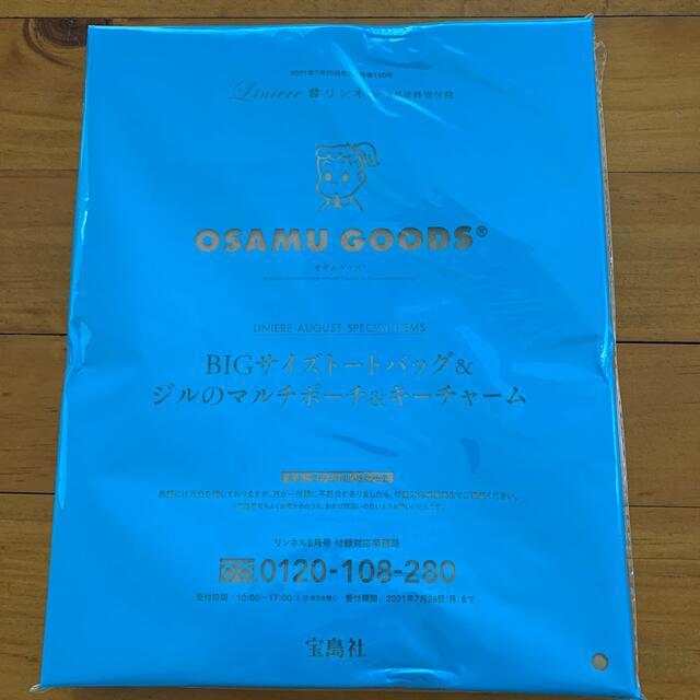 宝島社(タカラジマシャ)のリンネル 8月号 付録 レディースのバッグ(トートバッグ)の商品写真