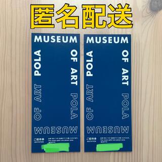 ポーラ美術館 無料招待券 ×2枚(美術館/博物館)
