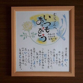 今年最後の受付☆父の日ギフト☆お名前ポエム☆6/21日以降順次発送(アート/写真)