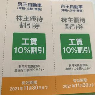 京王自動車 株主割引券(その他)
