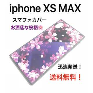 ★iphone XS MAX★桜柄 iphoneケース ガラス カバー