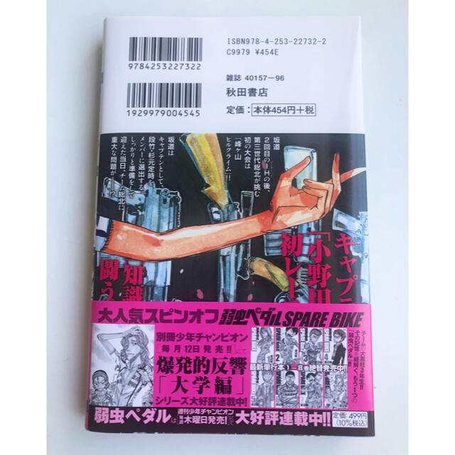 秋田書店(アキタショテン)の弱虫ペダル 72巻 エンタメ/ホビーの漫画(少年漫画)の商品写真