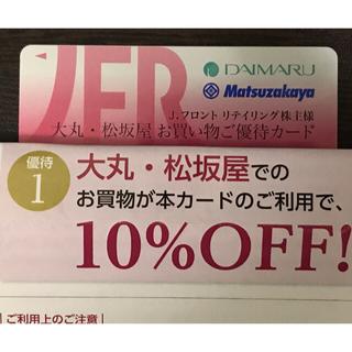 ダイマル(大丸)のJフロントリテイリング株主優待券【限度額50万円】1枚(ショッピング)
