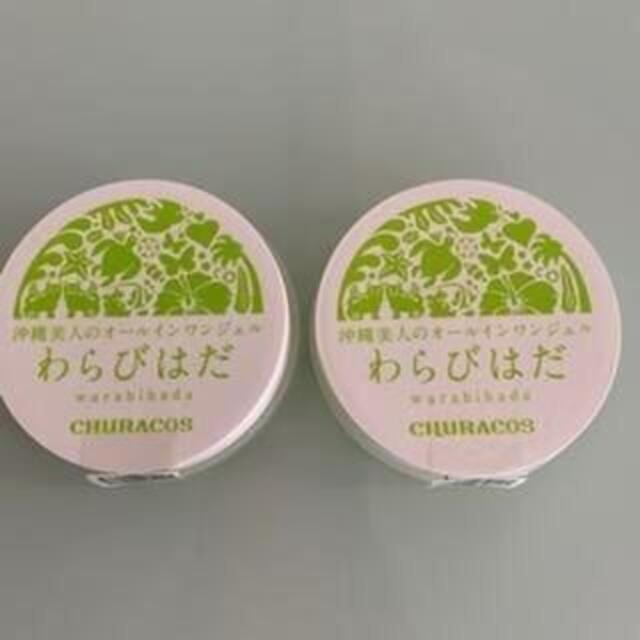わらびはだ コスメ/美容のスキンケア/基礎化粧品(オールインワン化粧品)の商品写真