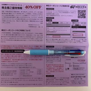 タカラトミーモール 40%OFF株主優待券(その他)