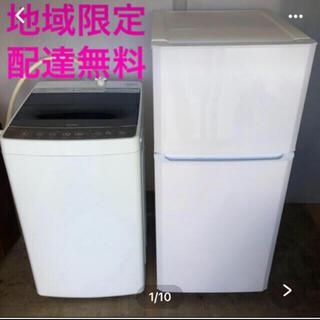 ハイアール(Haier)のハイアール 冷蔵庫 洗濯機 2点セット割☆(冷蔵庫)
