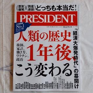ダイヤモンドシャ(ダイヤモンド社)のPRESIDENT (プレジデント) 2021年 6/18号(ビジネス/経済/投資)