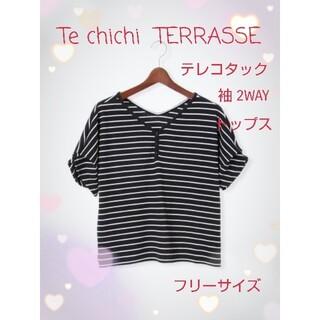 テチチ(Techichi)の新品  テチチテラス  テレコタック袖2WAYトップス ネイビー フリーサイズ(シャツ/ブラウス(半袖/袖なし))