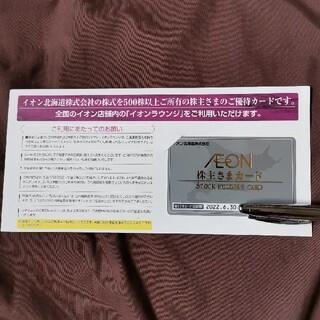 イオン(AEON)のイオン北海道 株主優待カード イオンラウンジ(ショッピング)