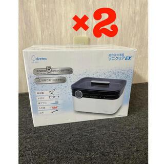 Panasonic - 新品 超音波洗浄器ソニクリアEX UC-503 2個セット