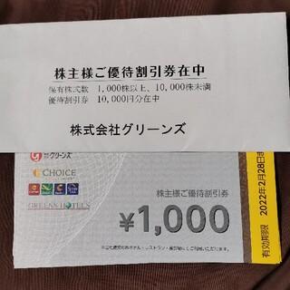 グリーンズ 株主優待券 10000円分(1000円*10)
