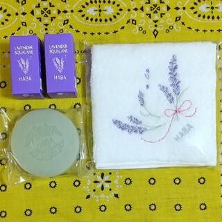 HABA - ハーバー ラベンダースクワランオイル2本、絹泡石けん、刺繍入りタオルハンカチ