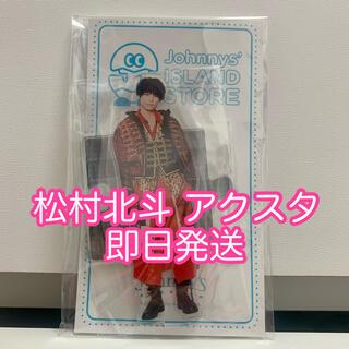 【即購入可】SixTONES 松村北斗 アクスタ アクリルスタンド 20夏