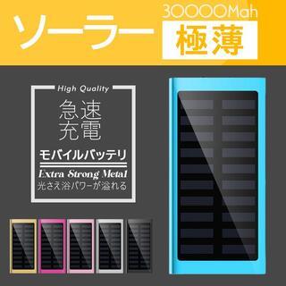 30000mAh モバイルバッテリー   ソーラーバッテリー カラー:ブルー