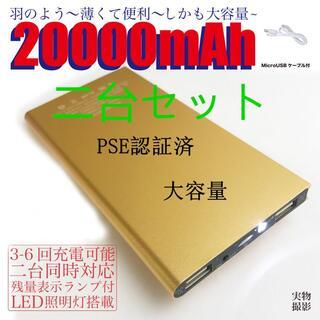 20000mAh モバイルバッテリー 軽量 薄型  カラー:ゴールド 2台セット