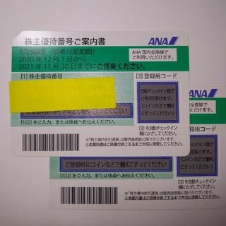 ANA株主優待券2枚 送料無料(その他)