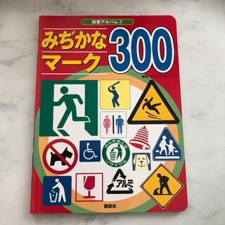 みぢかなマ-ク300
