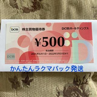 DCM 株主買物優待券 500円 1枚