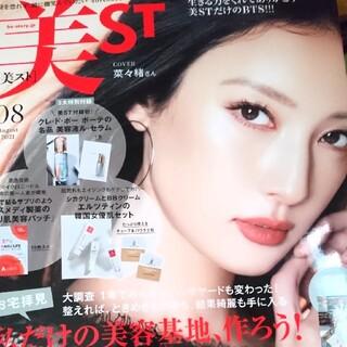 コウブンシャ(光文社)の美スト  美ST   8月号   雑誌のみ     ビスト(ファッション)