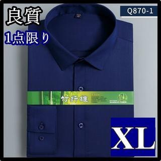 長袖ビジネスシャツ(ドレスシャツ.フォーマルシャツ) ネイビー XL