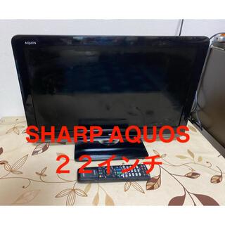 AQUOS - [週末限定]SHARP シャープ AQUOS 22インチ 最終値下げ