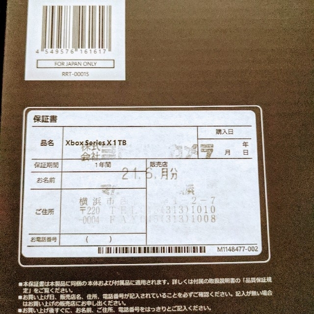 Xbox(エックスボックス)のxbox series x エンタメ/ホビーのゲームソフト/ゲーム機本体(家庭用ゲーム機本体)の商品写真