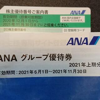 エーエヌエー(ゼンニッポンクウユ)(ANA(全日本空輸))のana株主優待券 グループ優待券(その他)