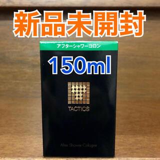 シセイドウ(SHISEIDO (資生堂))の【送料無料】タクティクス アフターシャワーコロン 150ml(香水(男性用))