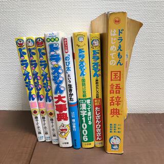 ドラえもん関係の本や辞典セット