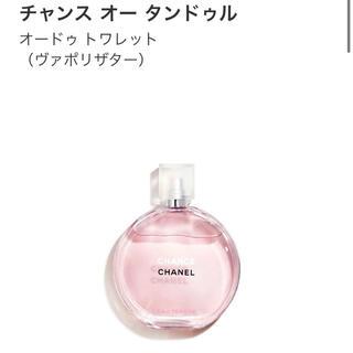 CHANEL - 未開封CHANEL 香水 チャンス オー タンドゥル オードゥ トワレット