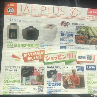 JAFクーポン6月(その他)