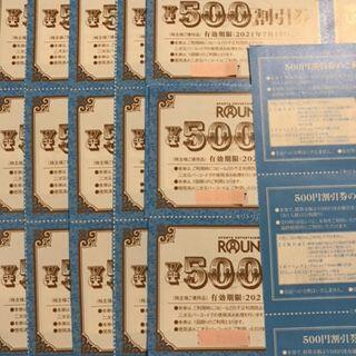 29枚14500円分 ラウンドワン オマケ付き 株主優待券(ボウリング場)