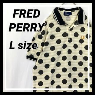 FRED PERRY - フレッドペリー ポロシャツ 水玉 ドット Lサイズ エクリュカラー