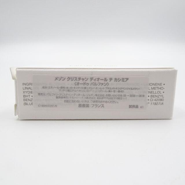 Christian Dior(クリスチャンディオール)のディオール メゾン クリスチャンディオール ローズ カブキ&テ カシミア  コスメ/美容の香水(香水(女性用))の商品写真