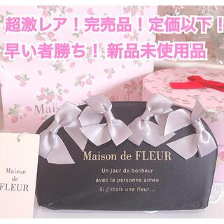 Maison de FLEUR - 【超激レア!希少】早い者勝ち! ペンケース メガネケース リボン いちご 量産