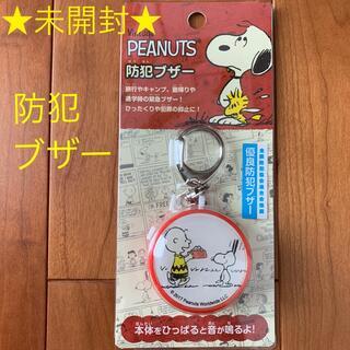 PEANUTS - 【新品】スヌーピー SNOOPY ピーナッツ 防犯ブザー 通学 通塾 安心