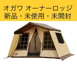キャンパルジャパン(CAMPAL JAPAN)のオガワ オーナーロッジ タイプ52R(テント/タープ)