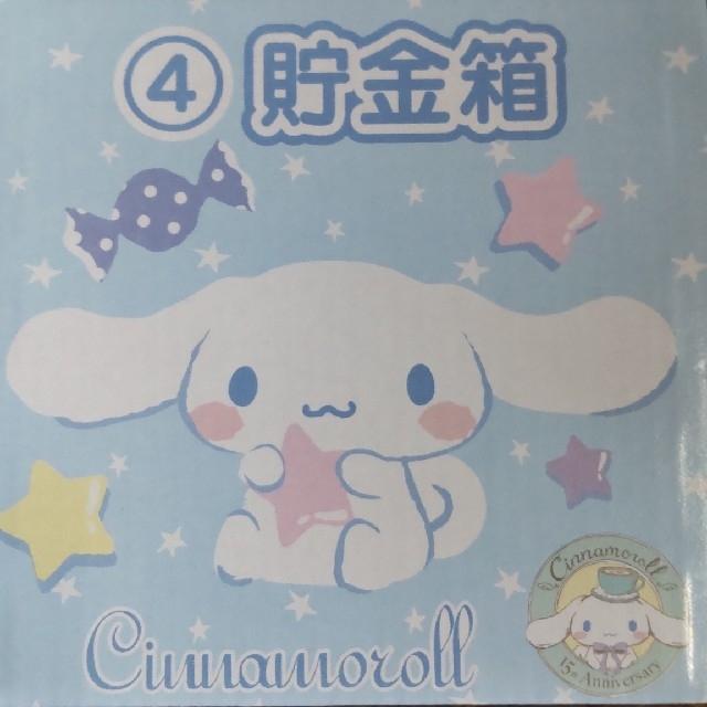 サンリオ(サンリオ)のシナモロール☆貯金箱 エンタメ/ホビーのおもちゃ/ぬいぐるみ(キャラクターグッズ)の商品写真